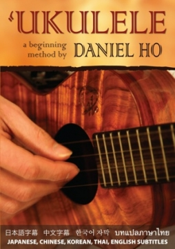 DVD|ダニエルホー|'UKULELE: a beginning method DVD
